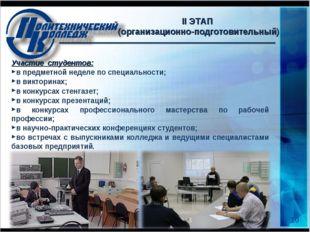 10 II ЭТАП (организационно-подготовительный) Участие студентов: в предметной