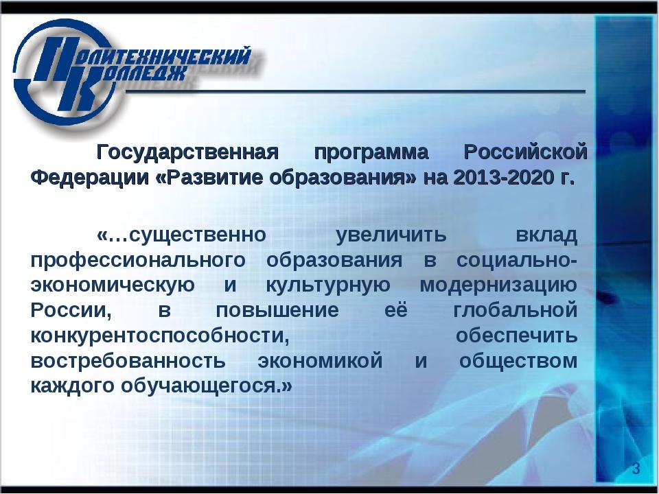 3 Государственная программа Российской Федерации «Развитие образования» на 2...
