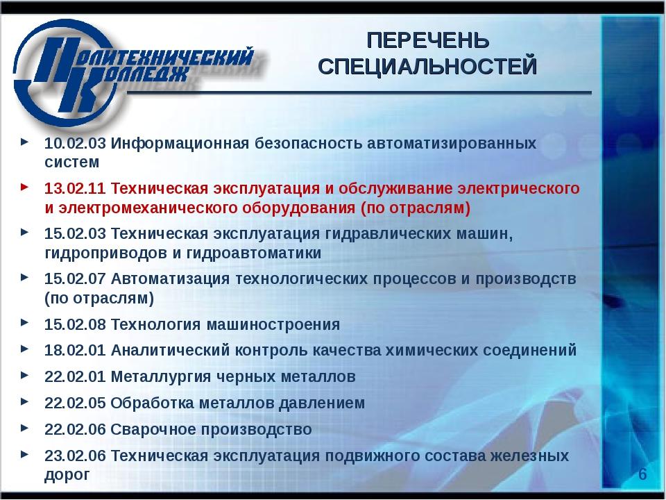 6 ПЕРЕЧЕНЬ СПЕЦИАЛЬНОСТЕЙ 10.02.03 Информационная безопасность автоматизирова...