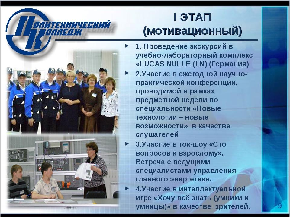 9 I ЭТАП (мотивационный) 1. Проведение экскурсий в учебно-лабораторный компле...