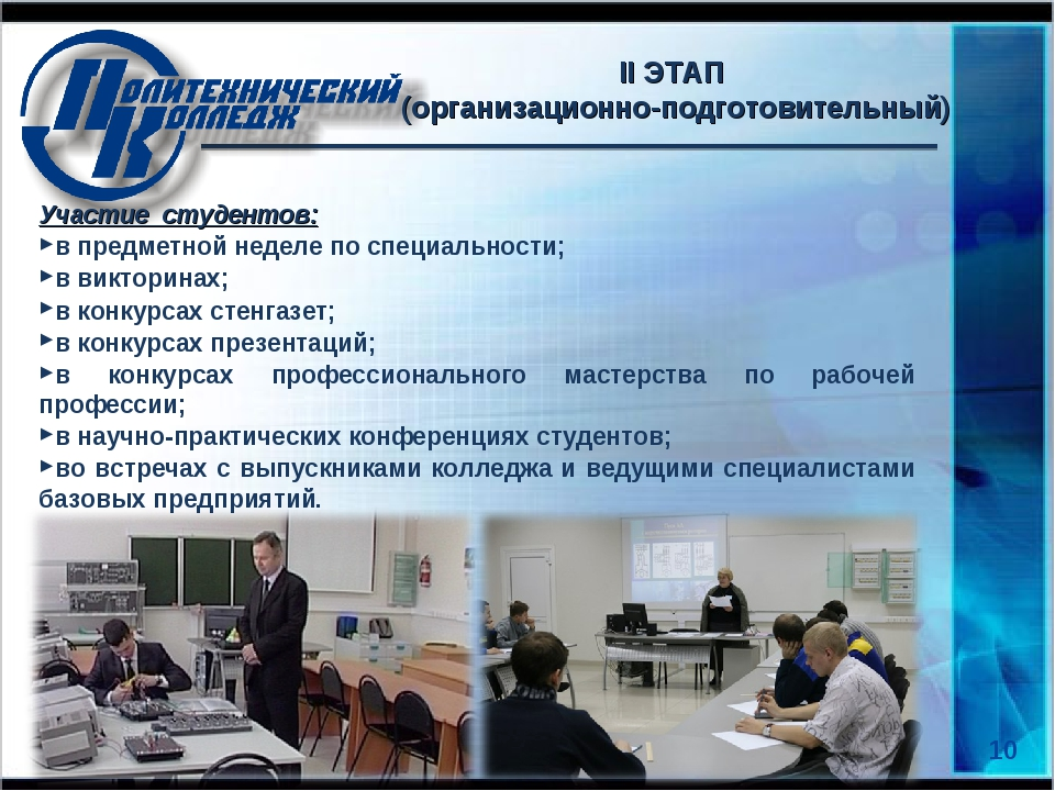 10 II ЭТАП (организационно-подготовительный) Участие студентов: в предметной...