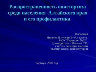 Распространенность описторхоза среди населения Алтайского края и его профилак
