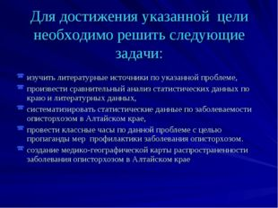 Для достижения указанной цели необходимо решить следующие задачи: изучить лит