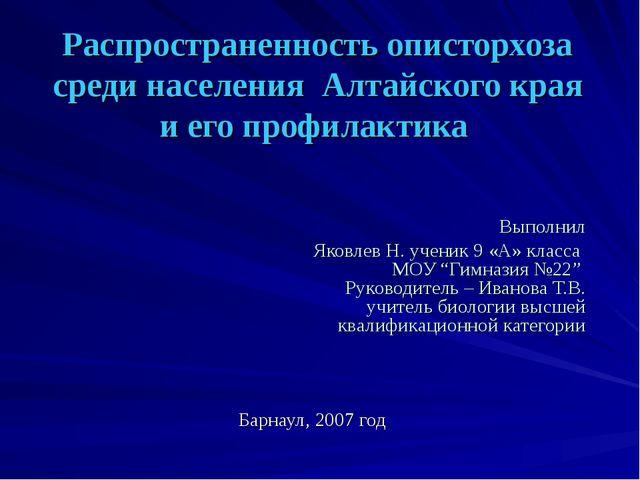 Распространенность описторхоза среди населения Алтайского края и его профилак...