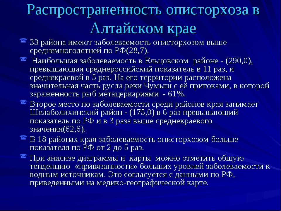 Распространенность описторхоза в Алтайском крае 33 района имеют заболеваемост...