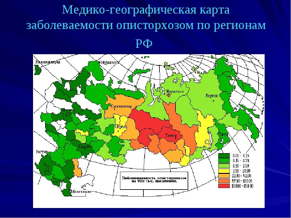 Медико-географическая карта заболеваемости описторхозом по регионам РФ