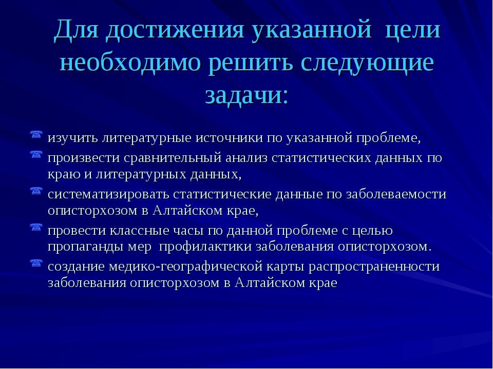 Для достижения указанной цели необходимо решить следующие задачи: изучить лит...