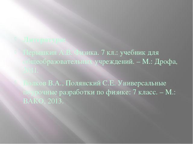 Литература: Перышкин А.В. Физика. 7 кл.: учебник для общеобразовательных учр...