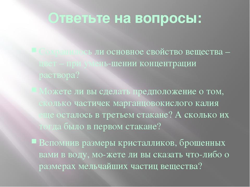 Ответьте на вопросы: Сохранилось ли основное свойство вещества – цвет – при у...