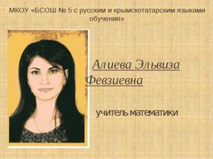 МКОУ «БСОШ № 5 с русским и крымскотатарским языками обучения» Алиева Эльвиза