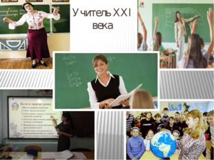 Учитель XXI века