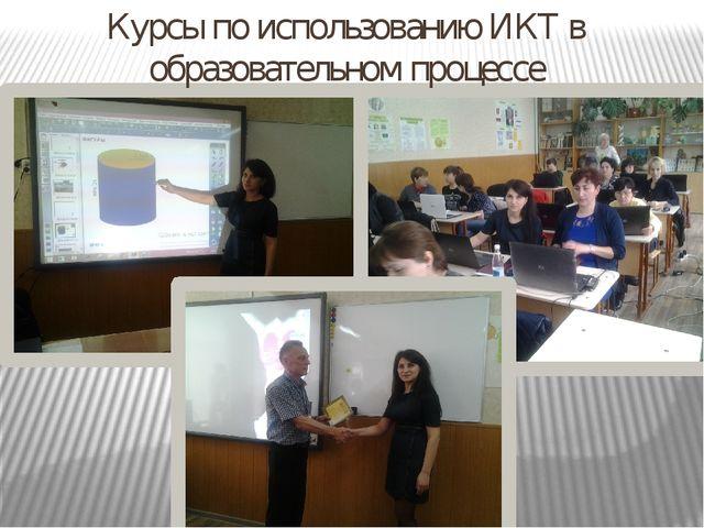 Курсы по использованию ИКТ в образовательном процессе