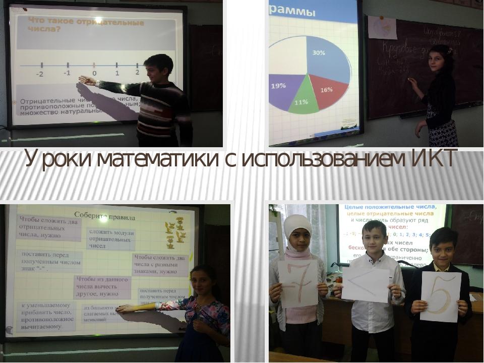 Уроки математики с использованием ИКТ
