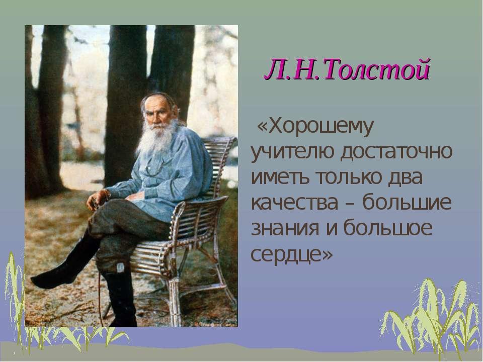 «Хорошему учителю достаточно иметь только два качества – большие знания и бо...