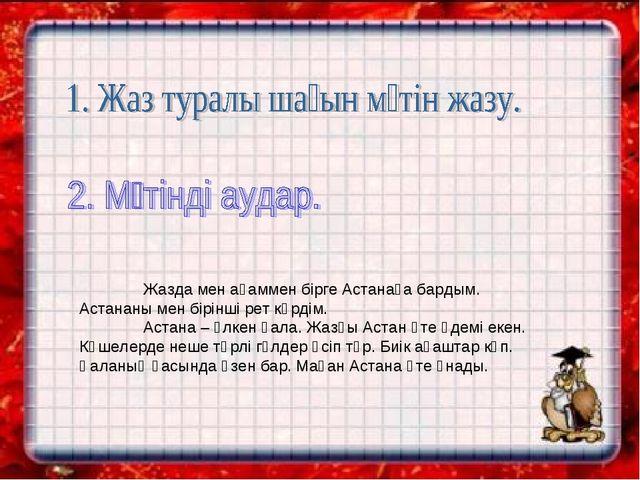 Жазда мен ағаммен бірге Астанаға бардым. Астананы мен бірінші рет көрдім. А...