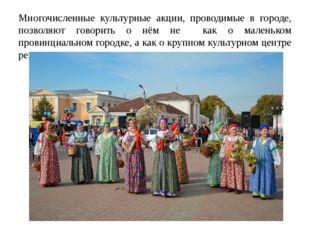 Многочисленные культурные акции, проводимые в городе, позволяют говорить о нё