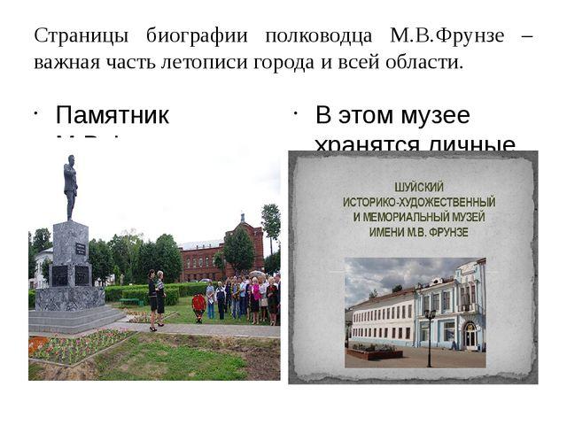 Страницы биографии полководца М.В.Фрунзе – важная часть летописи города и все...