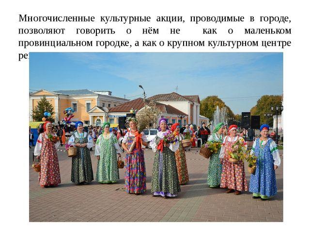 Многочисленные культурные акции, проводимые в городе, позволяют говорить о нё...