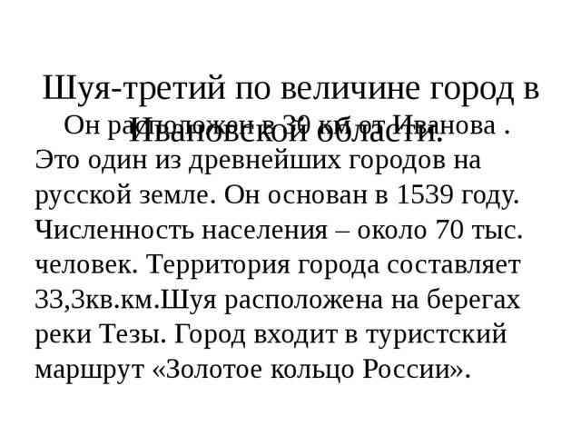 Шуя-третий по величине город в Ивановской области. Он расположен в 30 км от...