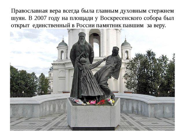 Православная вера всегда была главным духовным стержнем шуян. В 2007 году на...