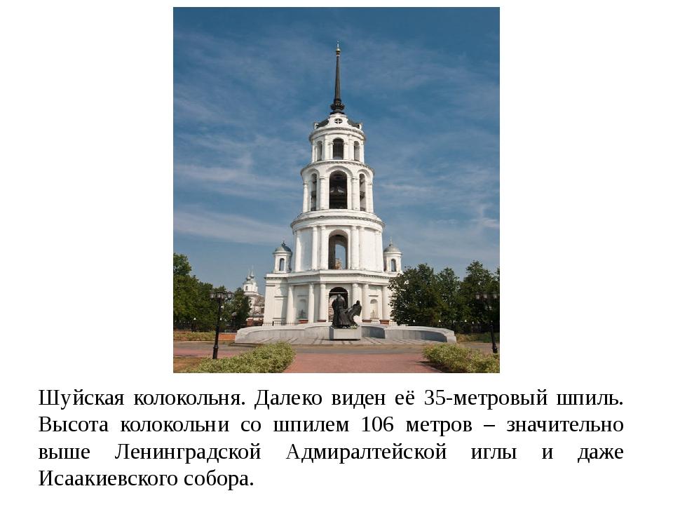 Шуйская колокольня. Далеко виден её 35-метровый шпиль. Высота колокольни со ш...