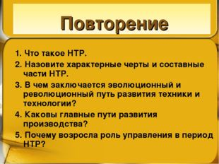 1. Что такое НТР. 2. Назовите характерные черты и составные части НТР. 3. В ч