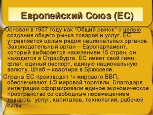 """Основан в 1957 году как """"Общий рынок"""" с целью создания общего рынка товаров"""