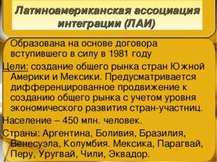 Образована на основе договора вступившего в силу в 1981 году Цели: создание