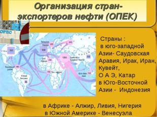 Организация стран-экспортеров нефти (ОПЕК) Страны : в юго-западной Азии- Сау