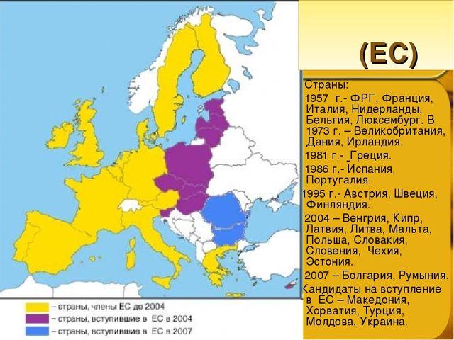 Страны: 1957 г.- ФРГ, Франция, Италия, Нидерланды, Бельгия, Люксембург. В 19...
