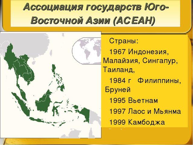 Ассоциация государств Юго-Восточной Азии (АСЕАН) Страны: 1967 Индонезия, Мала...