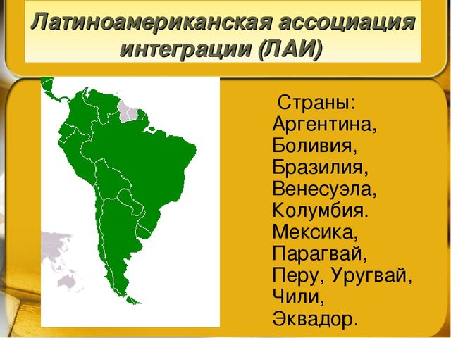 Страны: Аргентина, Боливия, Бразилия, Венесуэла, Колумбия. Мексика, Парагвай...