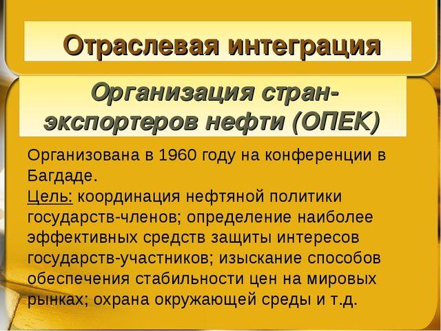 Отраслевая интеграция Организация стран-экспортеров нефти (ОПЕК) Организован...