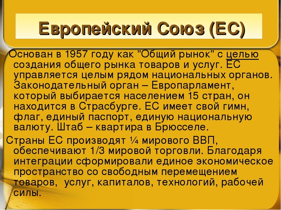 """Основан в 1957 году как """"Общий рынок"""" с целью создания общего рынка товаров..."""