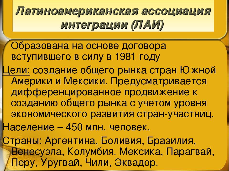 Образована на основе договора вступившего в силу в 1981 году Цели: создание...