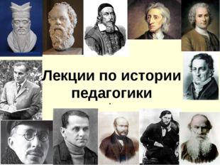 Лекции по истории педагогики .