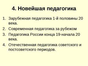 4. Новейшая педагогика Зарубежная педагогика 1-й половины 20 века. Современна