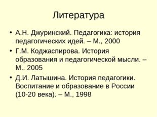 Литература А.Н. Джуринский. Педагогика: история педагогических идей. – М., 20