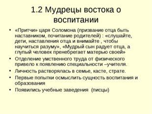 1.2 Мудрецы востока о воспитании «Притчи» царя Соломона (призвание отца быть