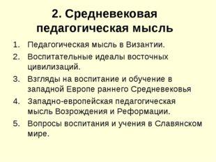 2. Средневековая педагогическая мысль Педагогическая мысль в Византии. Воспит