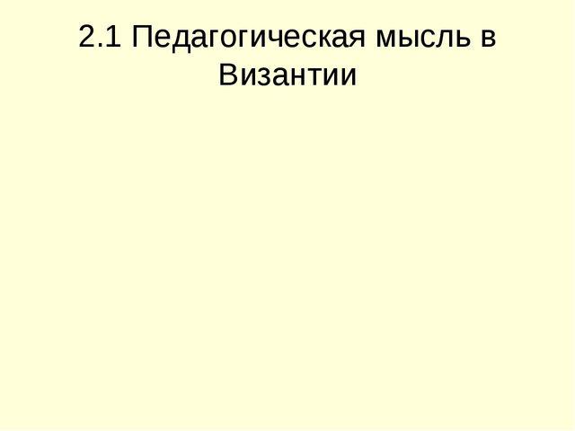 2.1 Педагогическая мысль в Византии