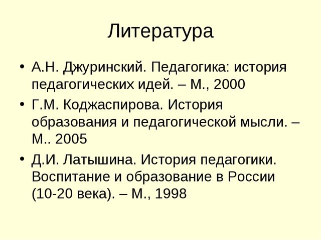 Литература А.Н. Джуринский. Педагогика: история педагогических идей. – М., 20...