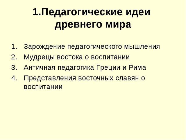 1.Педагогические идеи древнего мира Зарождение педагогического мышления Мудре...