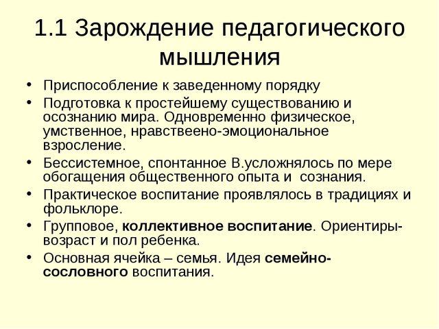 1.1 Зарождение педагогического мышления Приспособление к заведенному порядку...