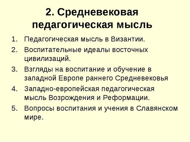 2. Средневековая педагогическая мысль Педагогическая мысль в Византии. Воспит...