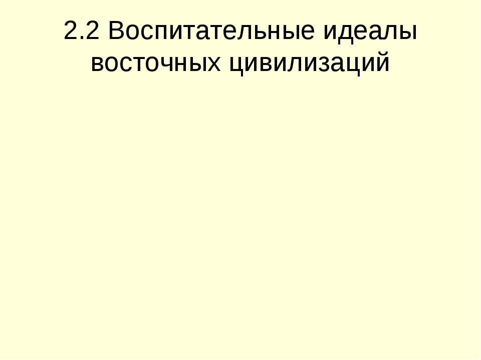 2.2 Воспитательные идеалы восточных цивилизаций