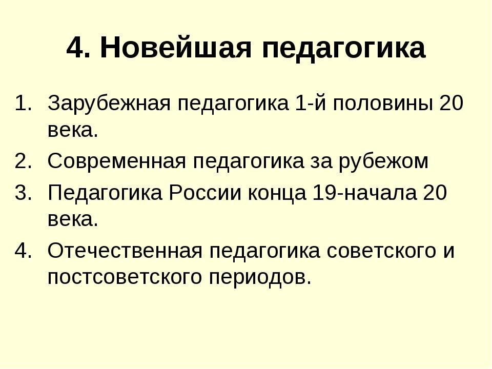 4. Новейшая педагогика Зарубежная педагогика 1-й половины 20 века. Современна...