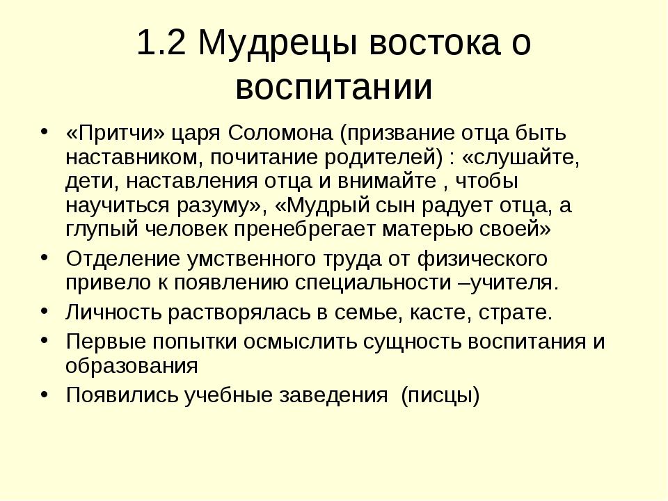 1.2 Мудрецы востока о воспитании «Притчи» царя Соломона (призвание отца быть...