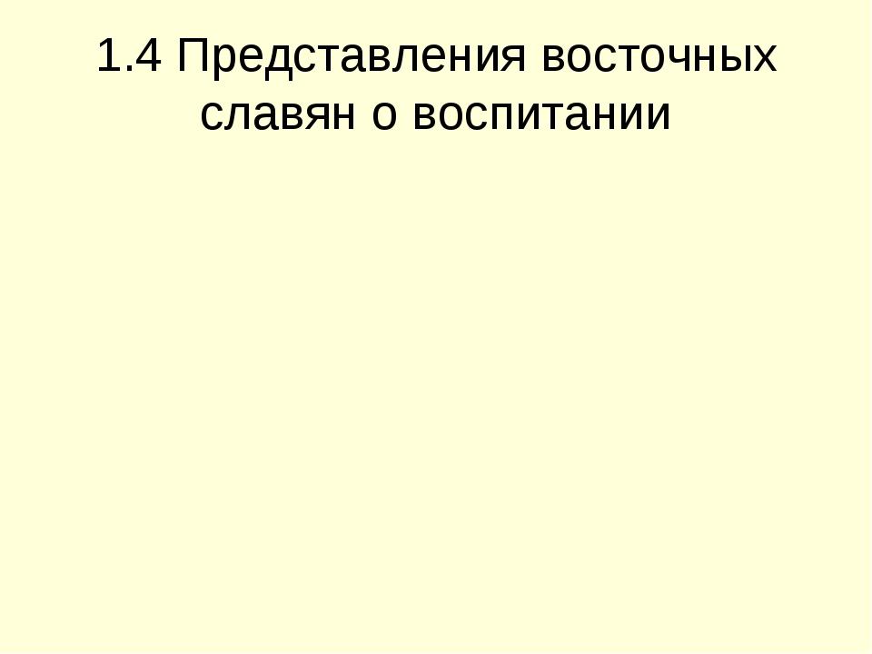 1.4 Представления восточных славян о воспитании