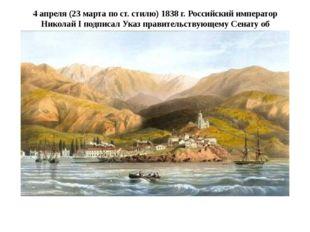 4 апреля (23 марта по ст. стилю) 1838 г. Российский император Николай I подпи